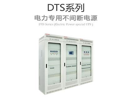 DTS系列电力专用ups不间断电源